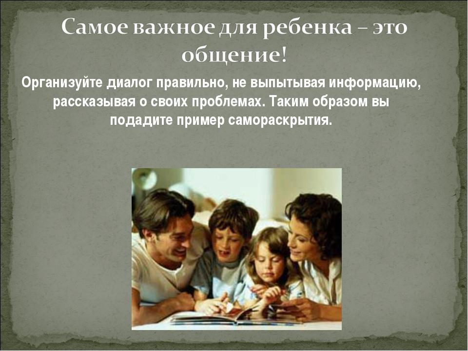 Организуйте диалог правильно, не выпытывая информацию, рассказывая о своих пр...