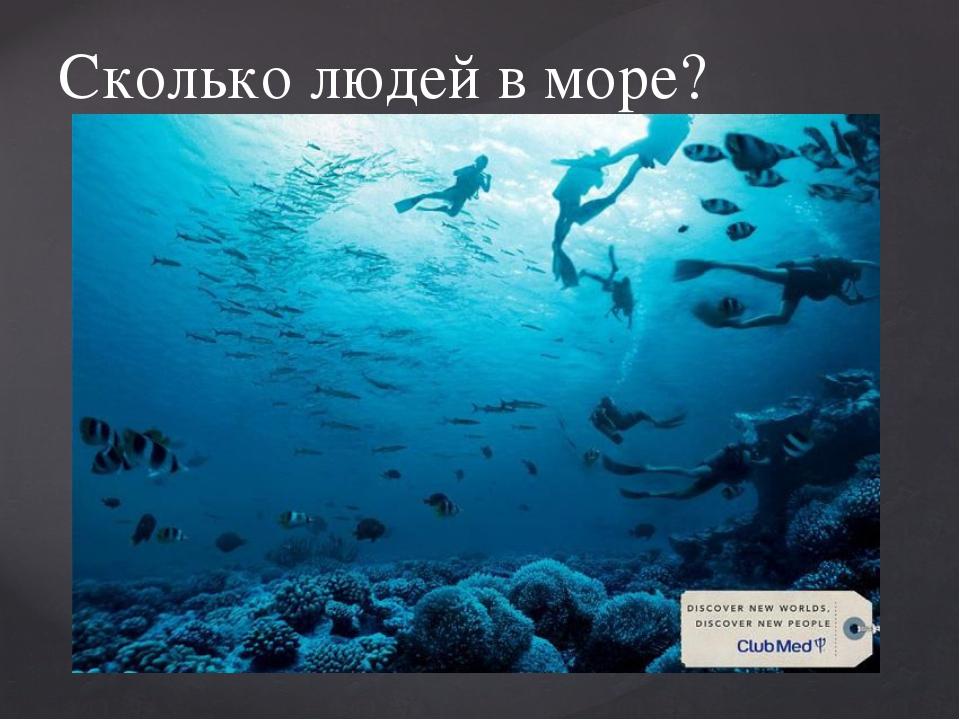 Сколько людей в море?