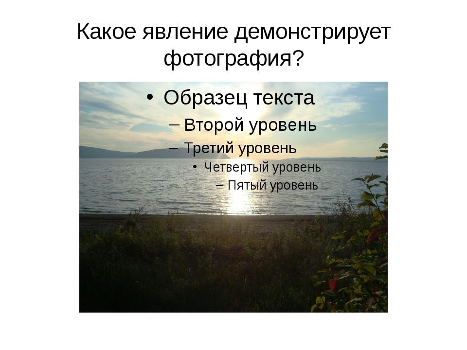 Какое явление демонстрирует фотография?
