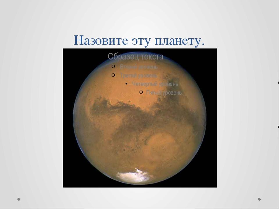 Назовите эту планету.