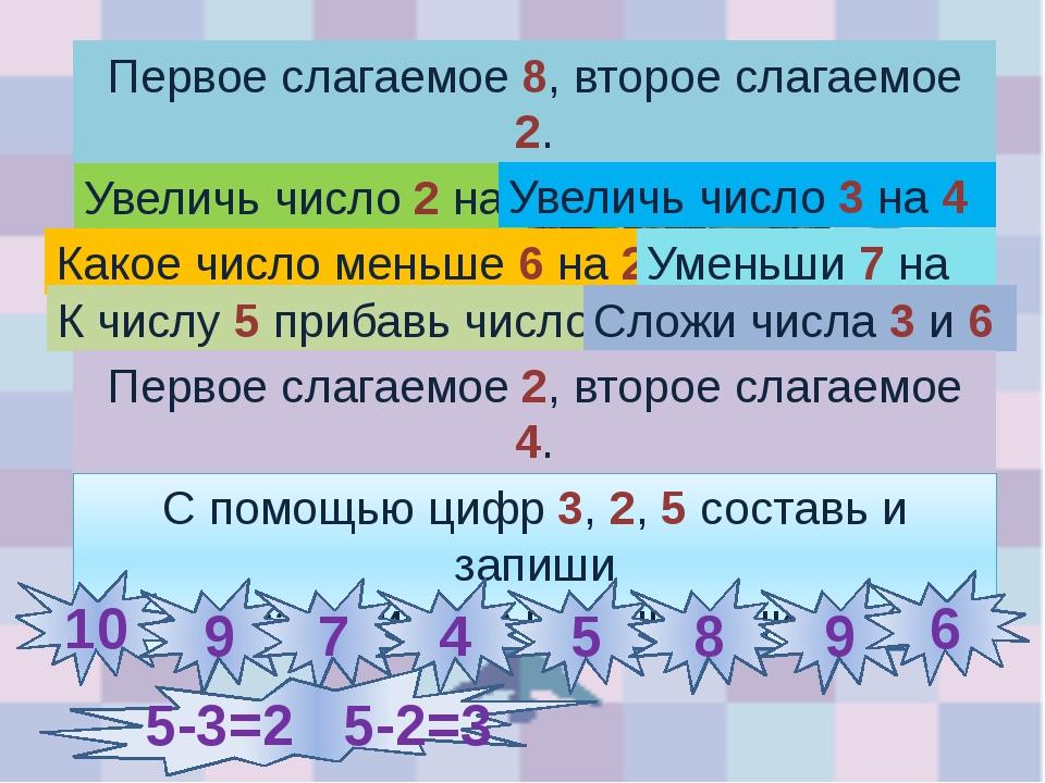 Первое слагаемое 8, второе слагаемое 2. Найди сумму. Увеличь число 2 на 7 Уве...