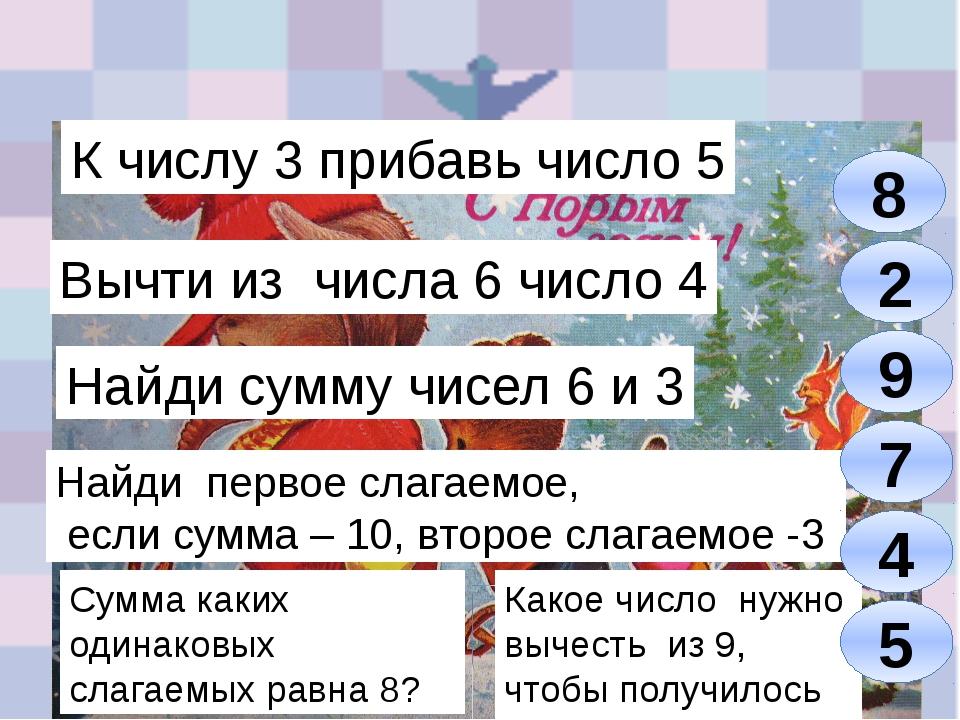 К числу 3 прибавь число 5 8 Вычти из числа 6 число 4 2 Найди сумму чисел 6 и...