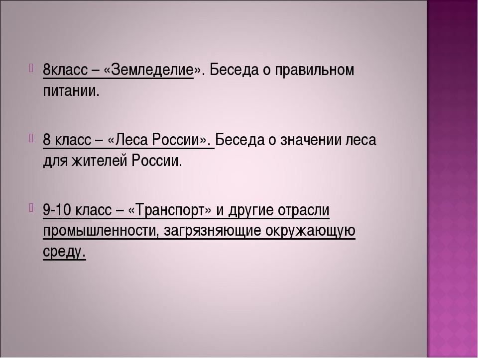 8класс – «Земледелие». Беседа о правильном питании. 8 класс – «Леса России»....