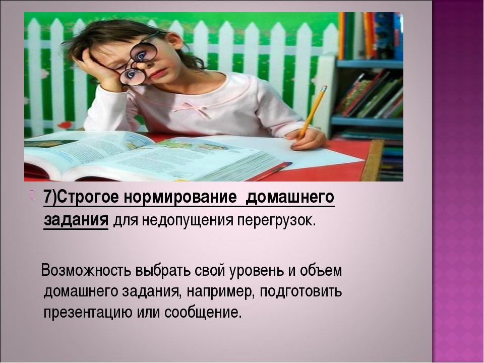 7)Строгое нормирование домашнего задания для недопущения перегрузок. Возможно...
