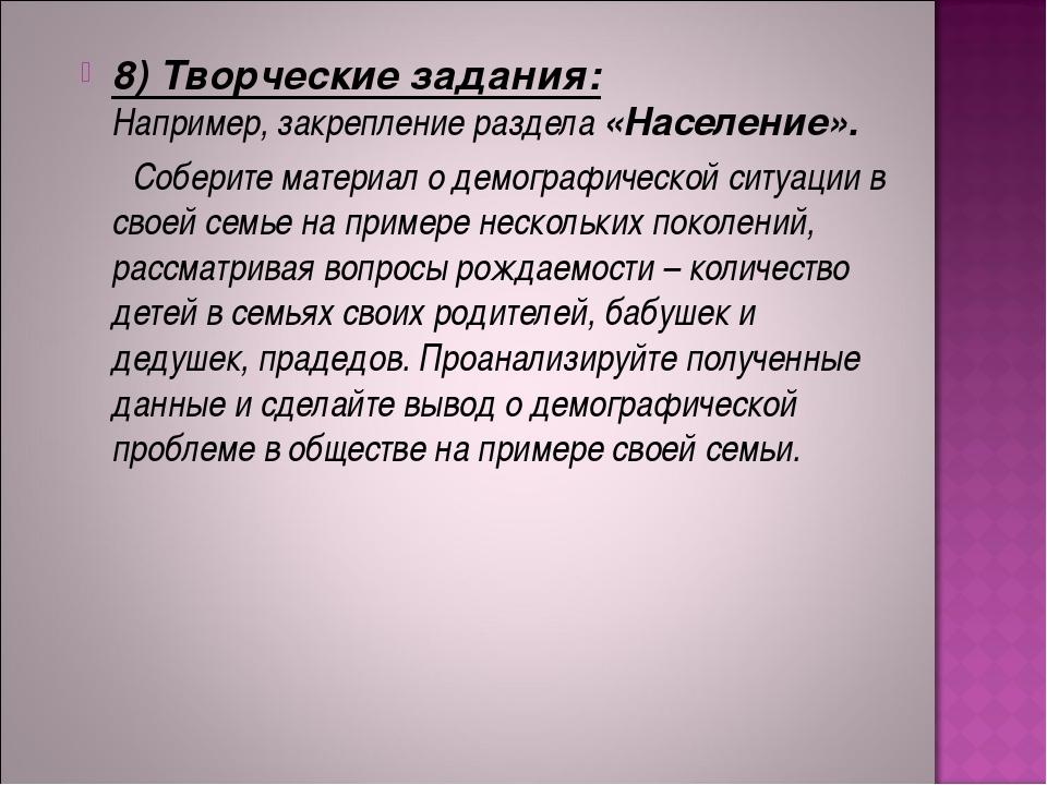 8) Творческие задания: Например, закрепление раздела «Население». Соберите ма...