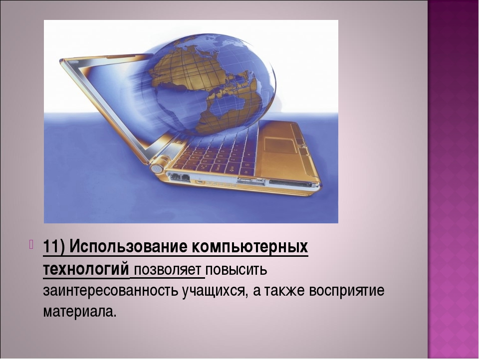 11) Использование компьютерных технологий позволяет повысить заинтересованнос...