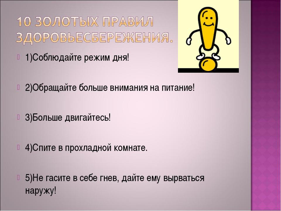 1)Соблюдайте режим дня! 2)Обращайте больше внимания на питание! 3)Больше двиг...