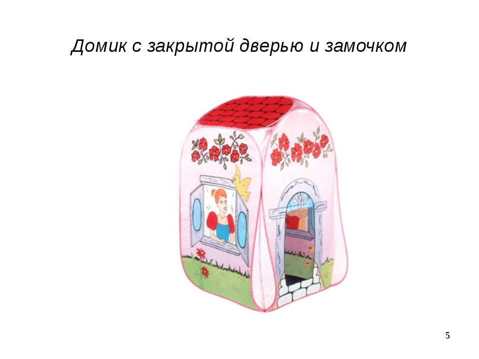 Домик с закрытой дверью и замочком