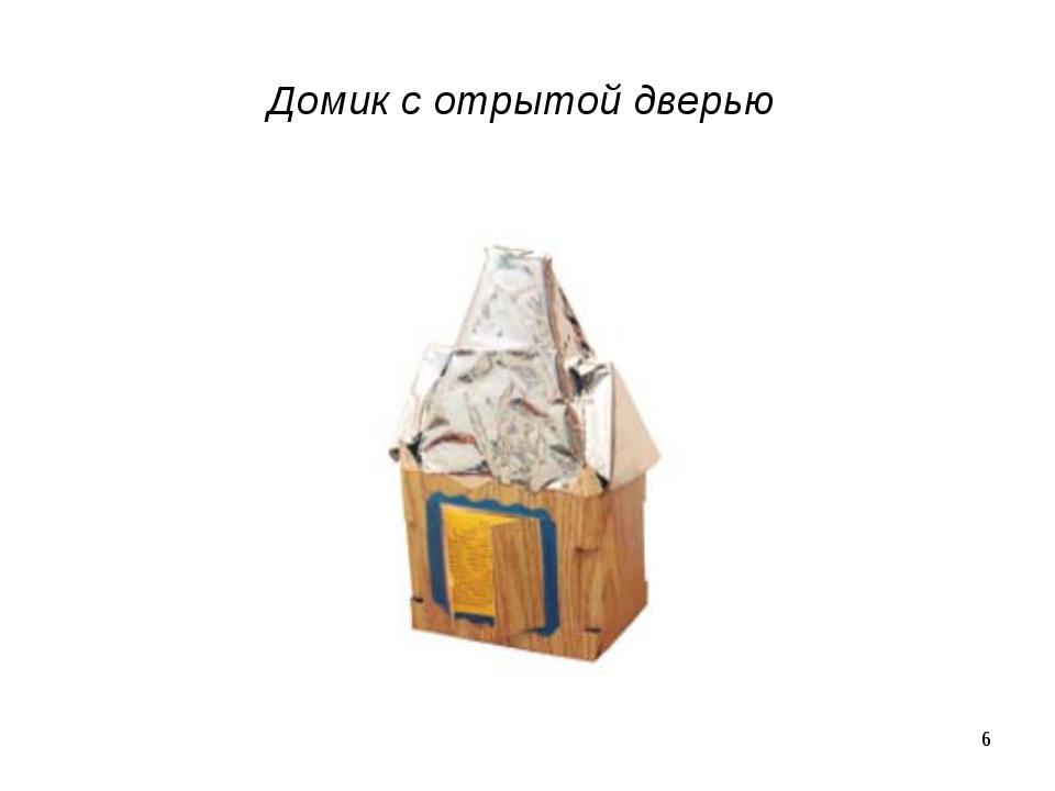 Домик с отрытой дверью