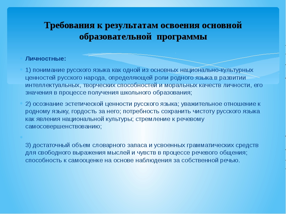 Личностные: 1) понимание русского языка как одной из основных национально-кул...