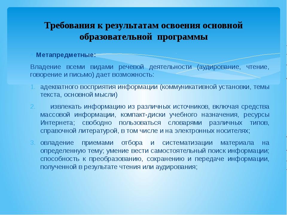 Метапредметные: Владение всеми видами речевой деятельности (аудирование, чтен...