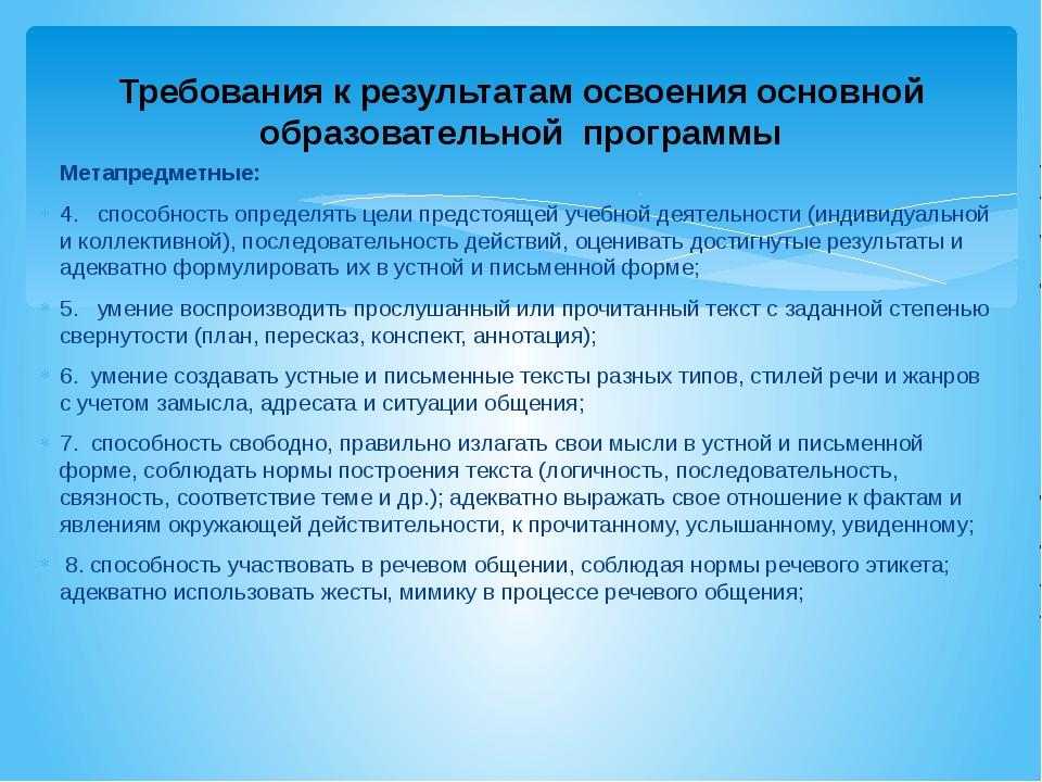 Метапредметные: 4. способность определять цели предстоящей учебной деятельнос...