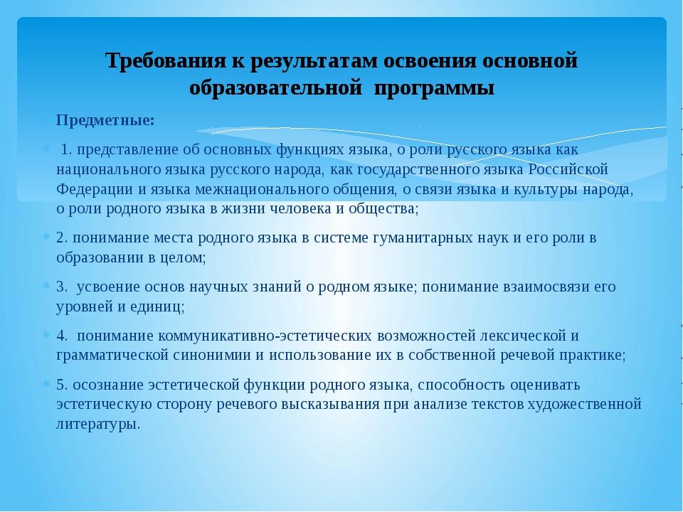 Предметные: 1. представление об основных функциях языка, о роли русского язык...