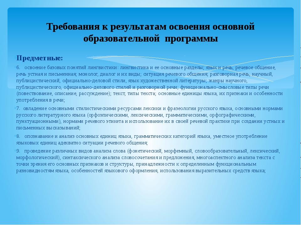 Предметные: 6. освоение базовых понятий лингвистики: лингвистика и ее основны...
