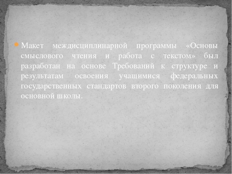 Макет междисциплинарной программы «Основы смыслового чтения и работа с тексто...