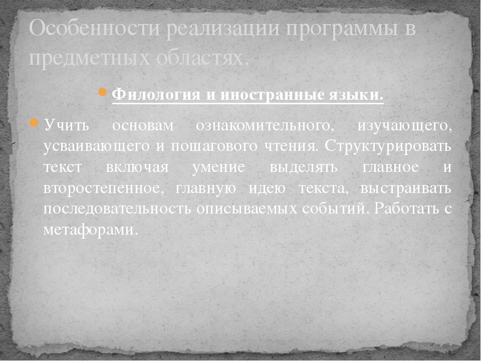 Филология и иностранные языки. Учить основам ознакомительного, изучающего, ус...