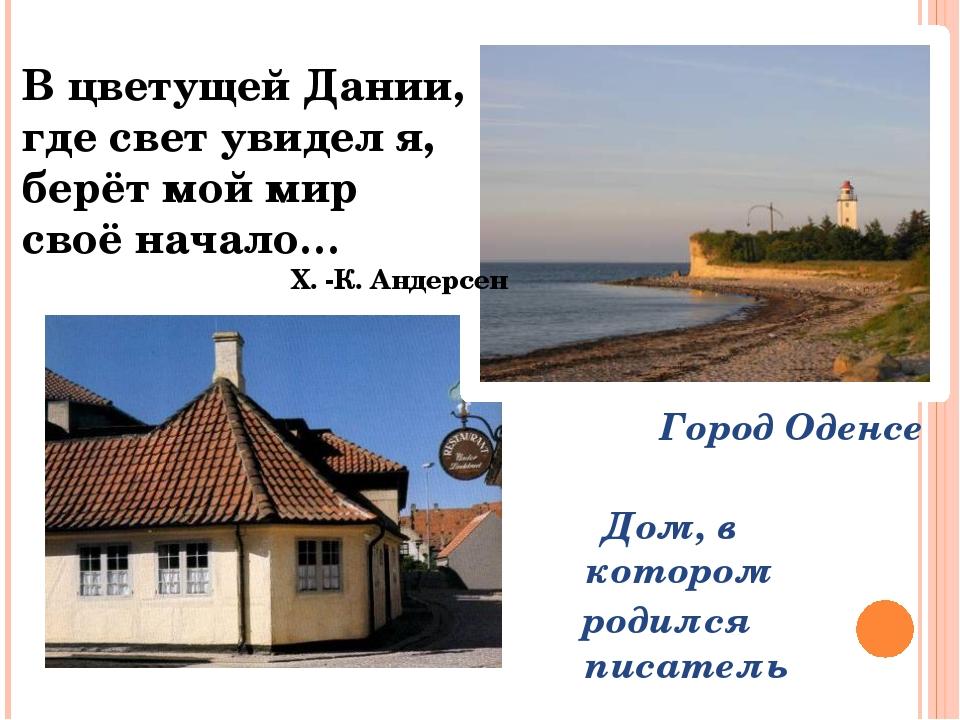 Город Оденсе Дом, в котором родился писатель В цветущей Дании, где свет увид...