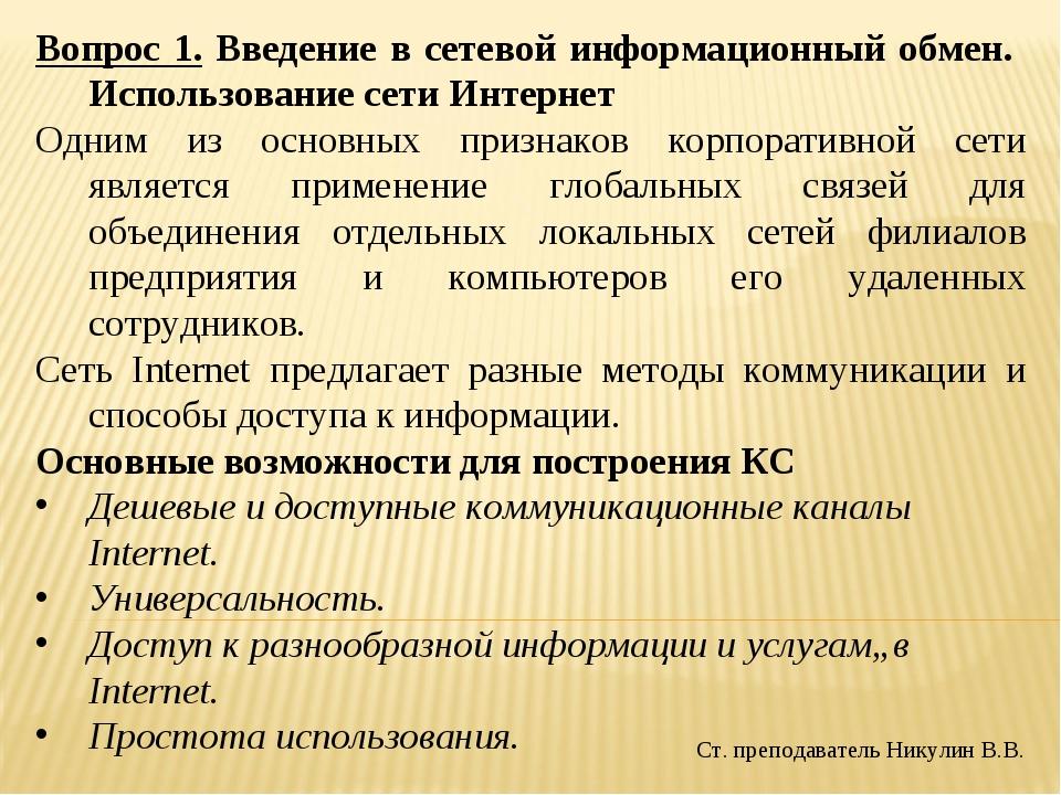Ст. преподаватель Никулин В.В. Вопрос 1. Введение в сетевой информационный об...