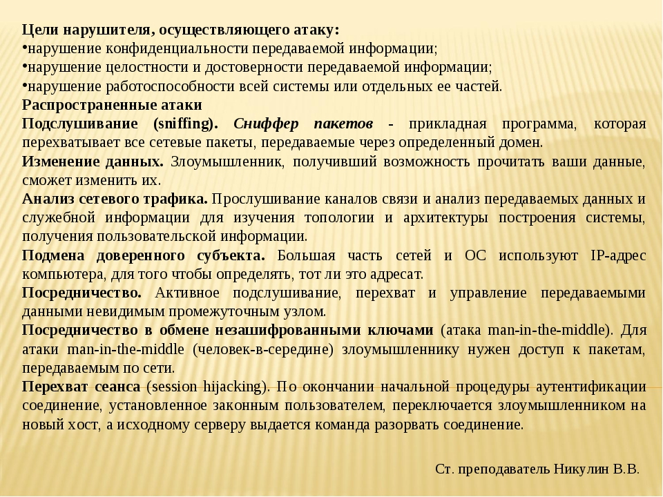 Ст. преподаватель Никулин В.В. Цели нарушителя, осуществляющего атаку: наруше...