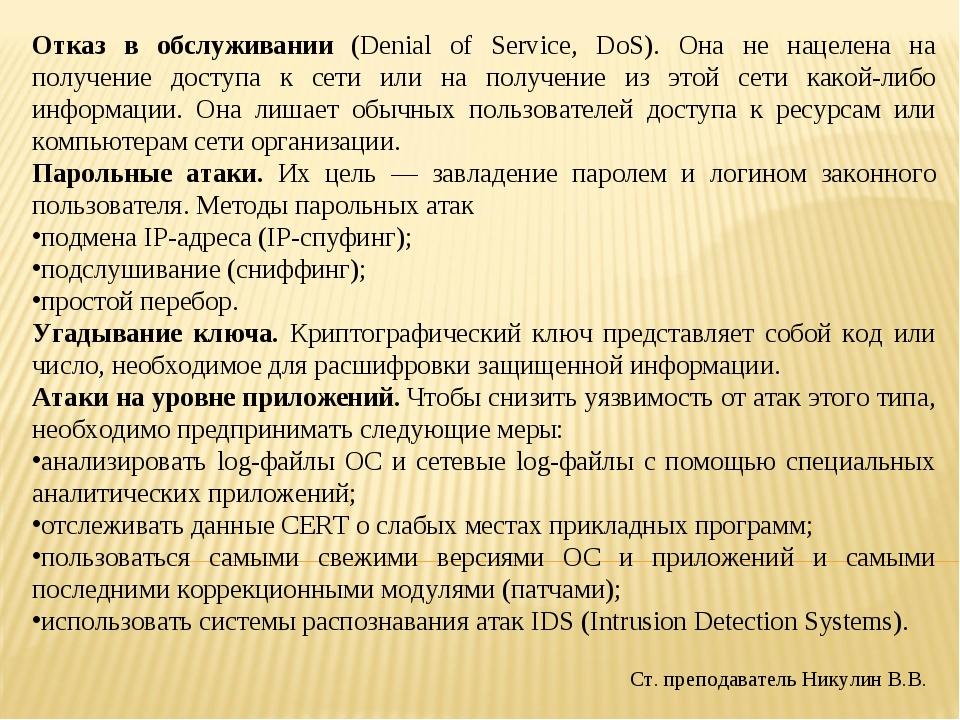 Ст. преподаватель Никулин В.В. Отказ в обслуживании (Denial of Service, DoS)....