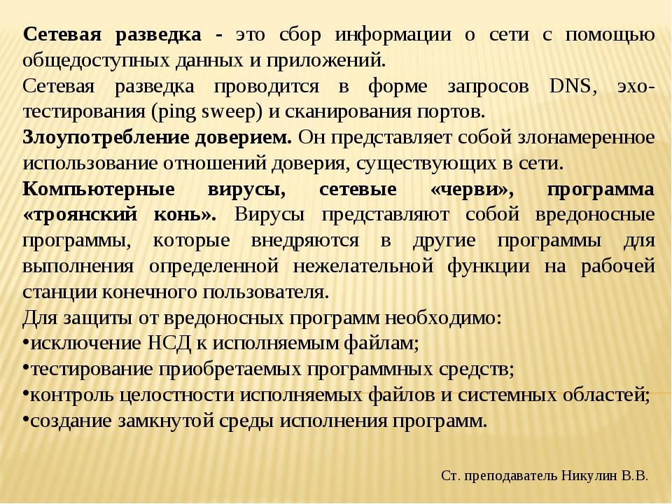 Ст. преподаватель Никулин В.В. Сетевая разведка - это сбор информации о сети...