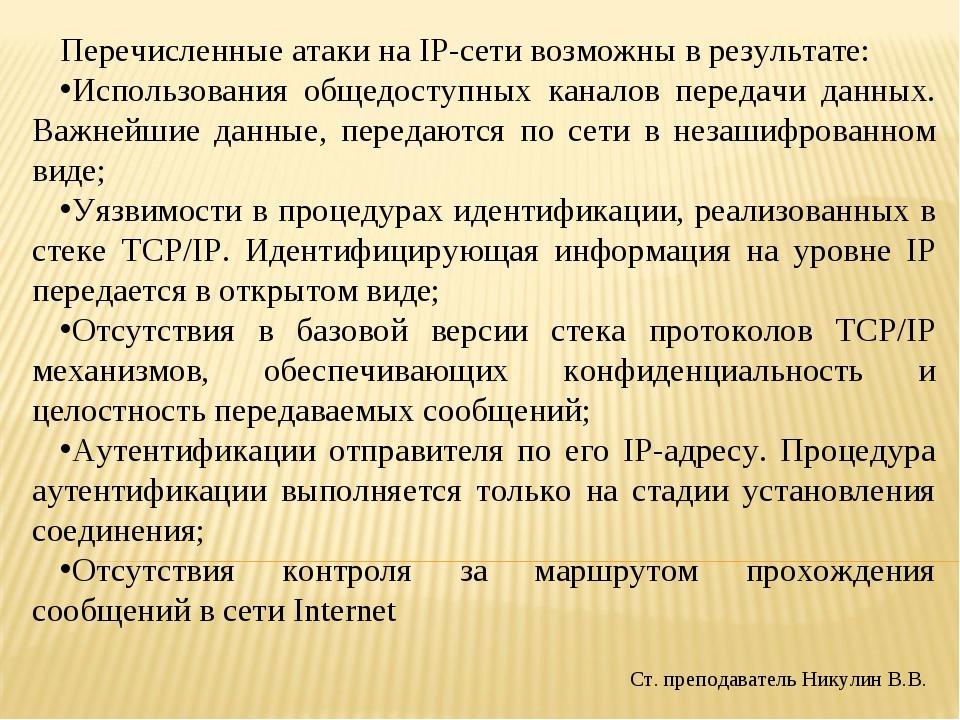Ст. преподаватель Никулин В.В. Перечисленные атаки на IP-сети возможны в резу...