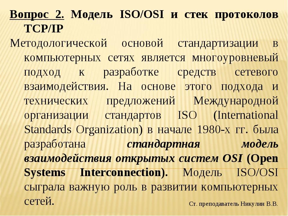 Ст. преподаватель Никулин В.В. Вопрос 2. Модель ISO/OSI и стек протоколов TCP...