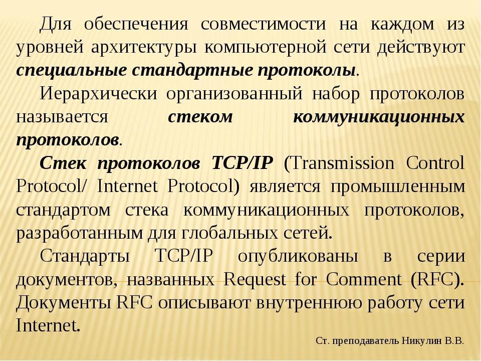 Ст. преподаватель Никулин В.В. Для обеспечения совместимости на каждом из уро...