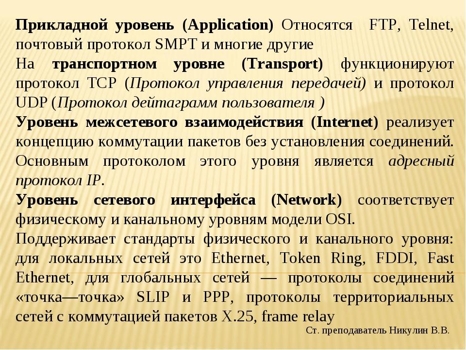 Ст. преподаватель Никулин В.В. Прикладной уровень (Application) Относятся FTP...