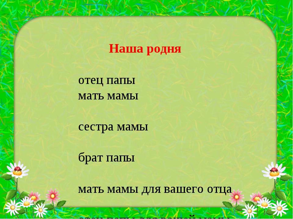 Наша родня отец папы мать мамы сестра мамы брат папы мать мамы для вашего отц...