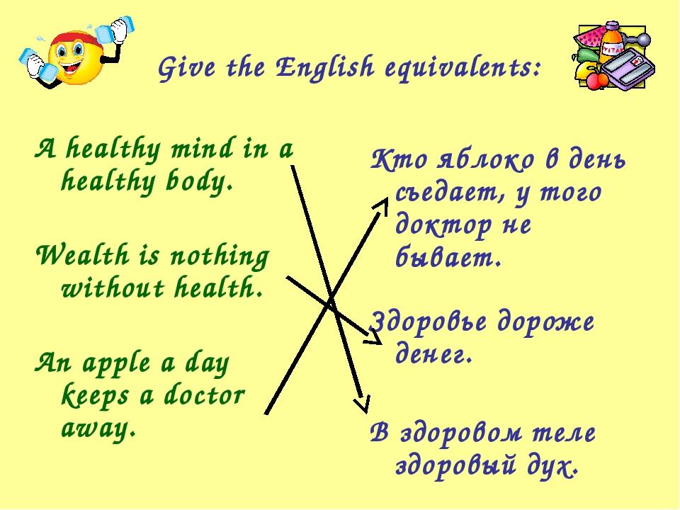 картинки на английском для здоровья он