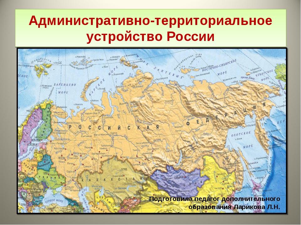 Административно-территориальное устройство России Подготовила педагог дополни...