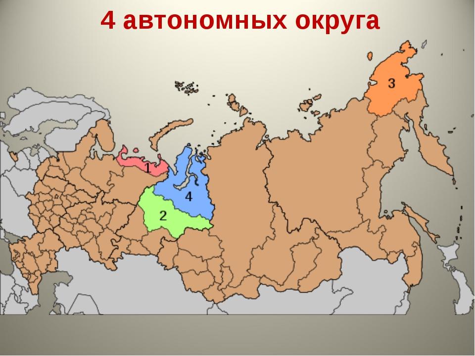 4 автономных округа