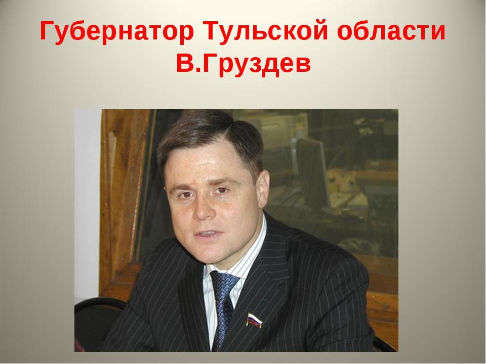 Губернатор Тульской области В.Груздев