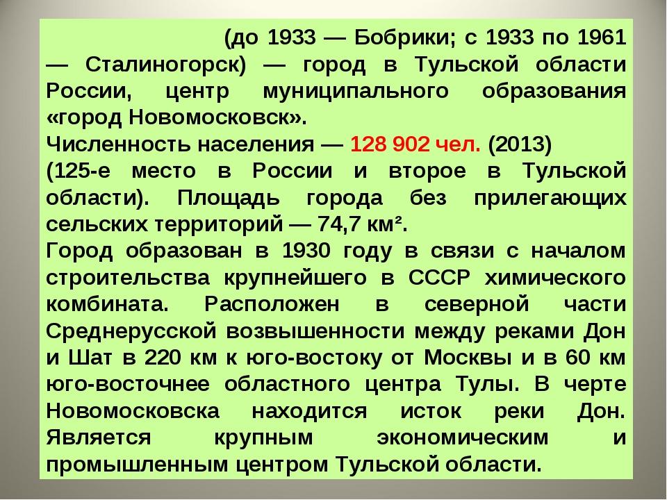 Новомоско́вск (до 1933 — Бобрики; с 1933 по 1961 — Сталиногорск) — город в Ту...