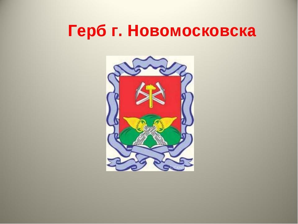 Герб г. Новомосковска