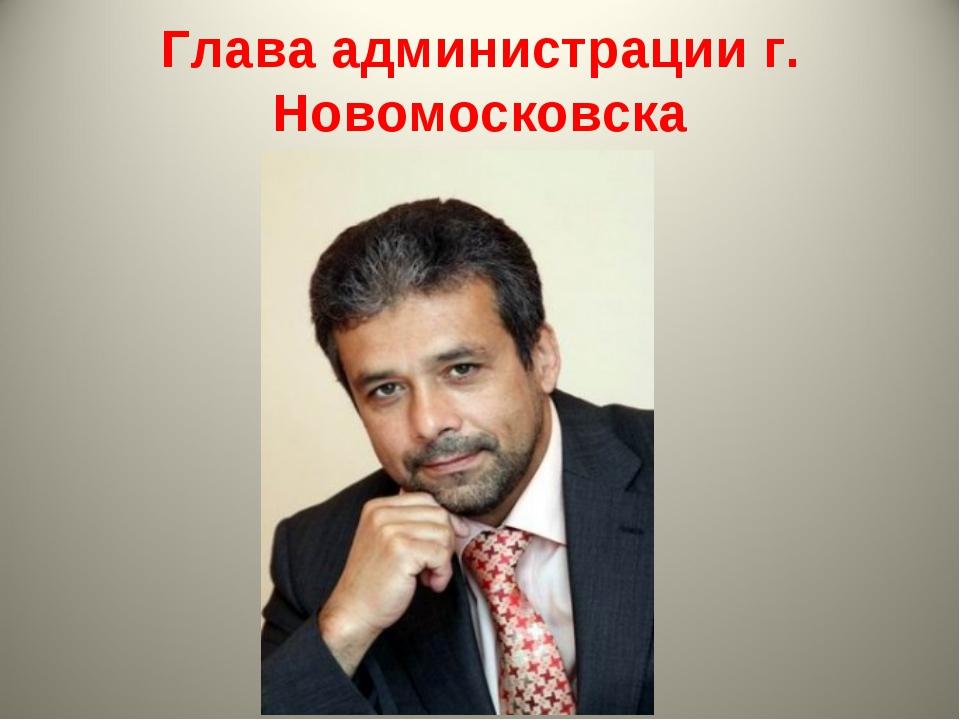 Глава администрации г. Новомосковска