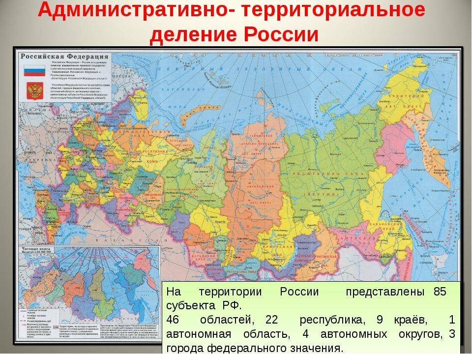 Административно- территориальное деление России На территории России представ...