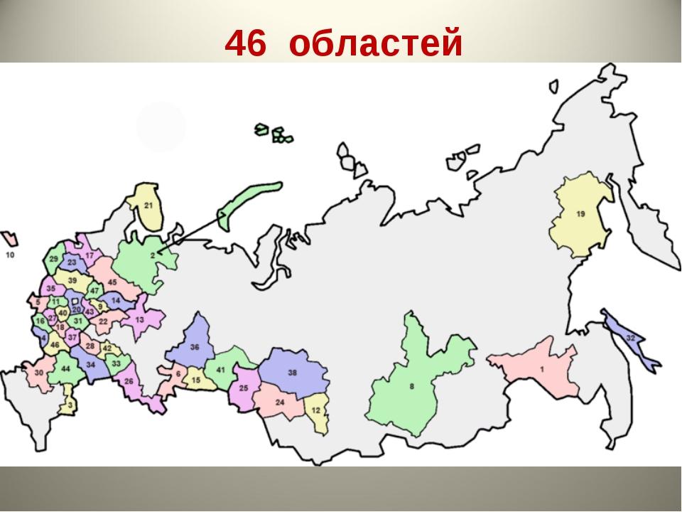 46 областей