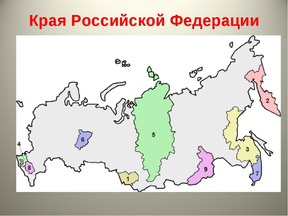 Края Российской Федерации
