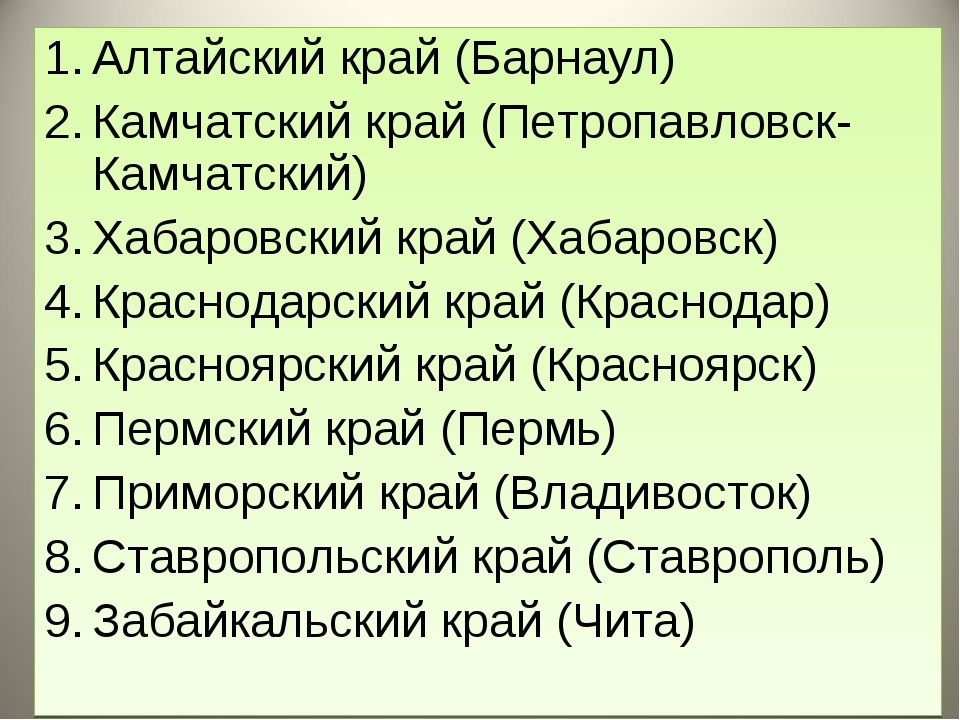 Алтайский край (Барнаул) Камчатский край (Петропавловск-Камчатский) Хабаровск...