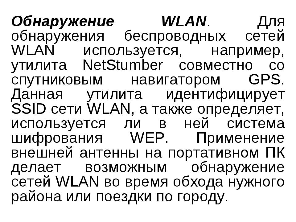 Обнаружение WLAN. Для обнаружения беспроводных сетей WLAN используется, напри...