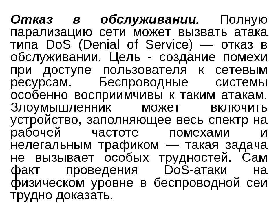Отказ в обслуживании. Полную парализацию сети может вызвать атака типа DoS (D...
