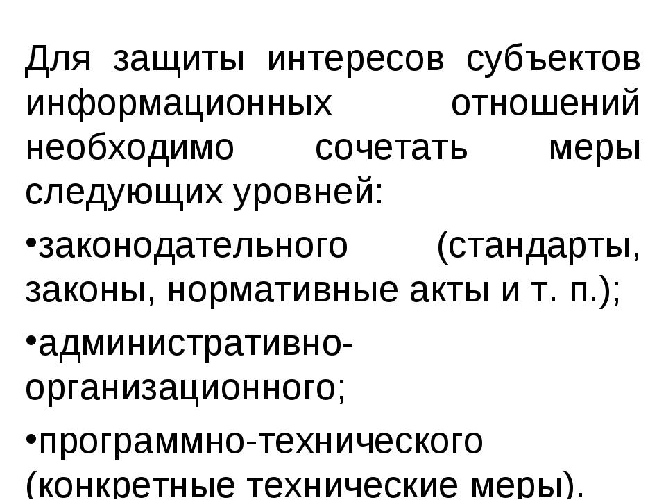Для защиты интересов субъектов информационных отношений необходимо сочетать м...