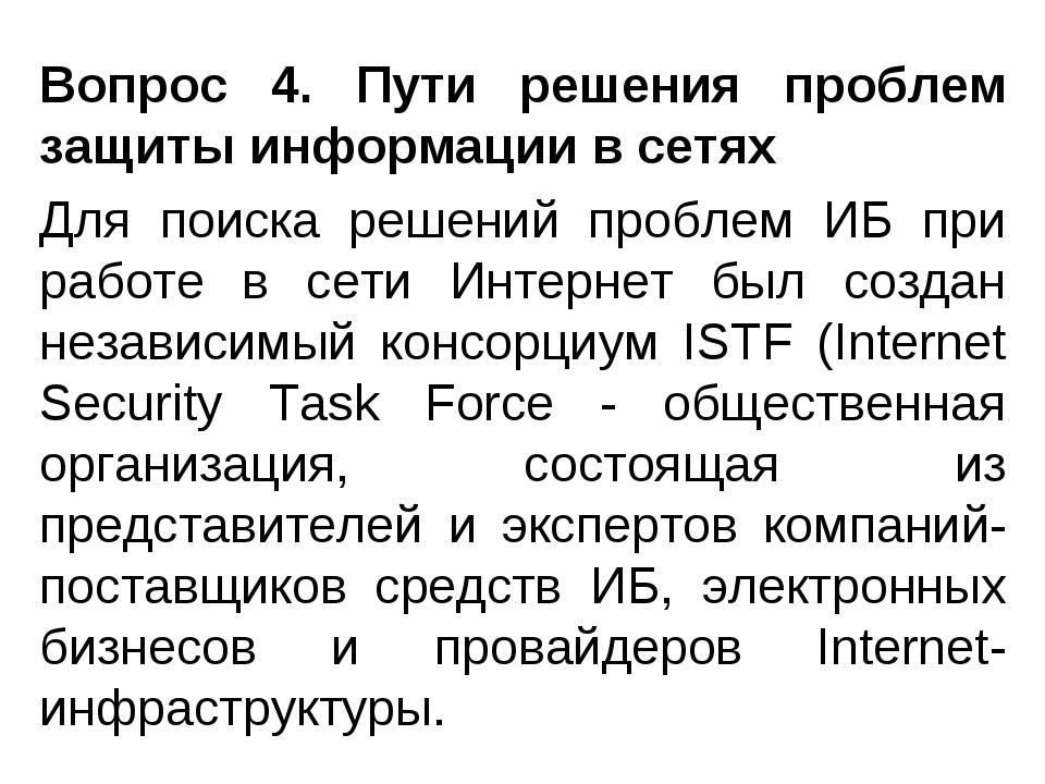 Вопрос 4. Пути решения проблем защиты информации в сетях Для поиска решений п...