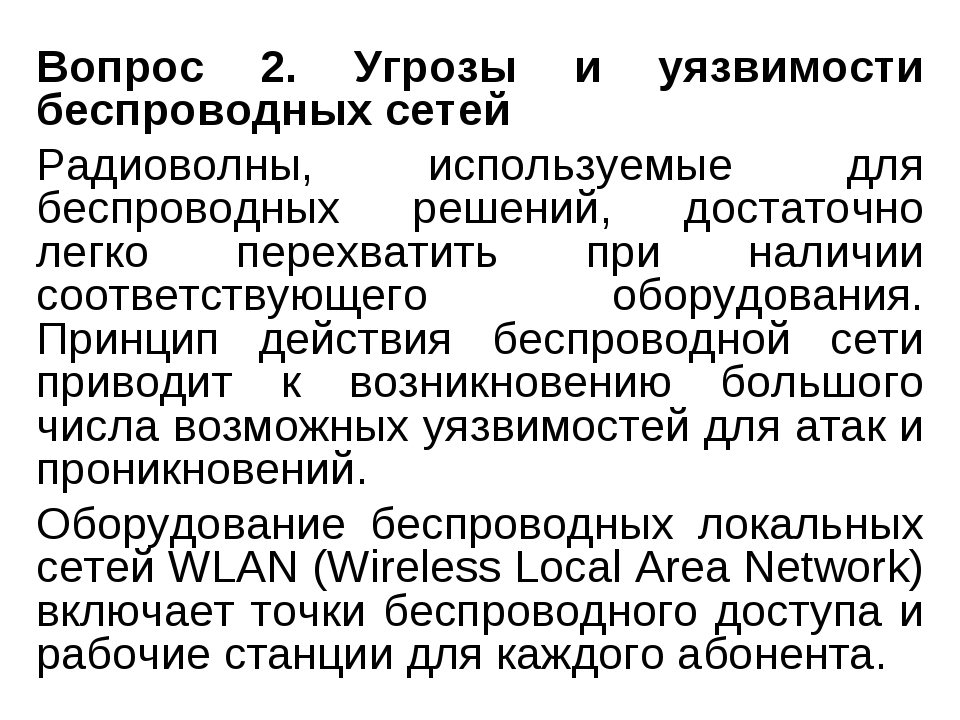 Вопрос 2. Угрозы и уязвимости беспроводных сетей Радиоволны, используемые для...