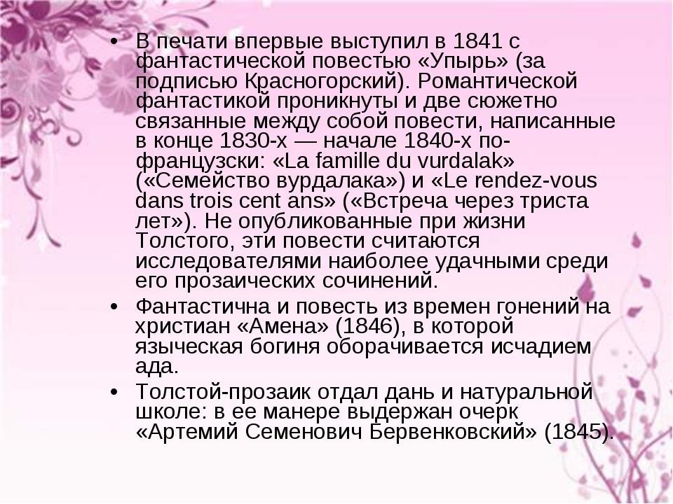 В печати впервые выступил в 1841 с фантастической повестью «Упырь» (за подпис...