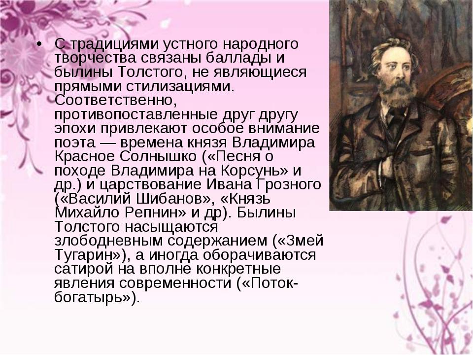 С традициями устного народного творчества связаны баллады и былины Толстого,...