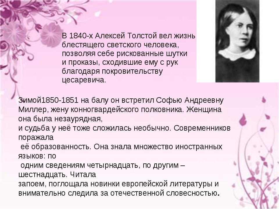 В 1840-х Алексей Толстой вел жизнь блестящего светского человека, позволяя с...