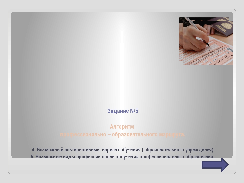 Задание №5 Алгоритм профессионально – образовательного маршрута. 4. Возможный...